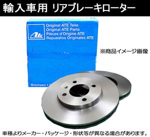 ★ATE製リアブレーキローター★ ディスカバリー LT56A用