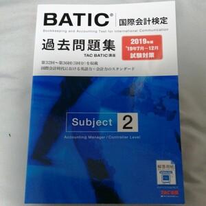 BATIC国際会計検定過去問題集Subject2