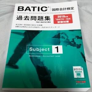 BATIC国際会計検定過去問題集Subject1
