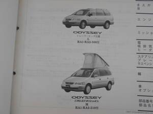 旧車 ホンダ オデッセイ トレーラー ヒッチ仕様 フィールドデッキ RA1 RA2 RA3 RA4 パーツカタログ パーツリスト 4版 平成13年3月