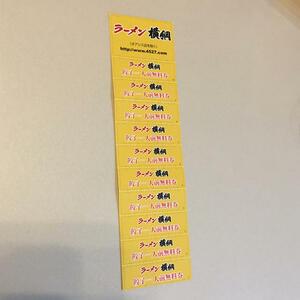 【新品/非売品】ラーメン横綱 餃子無料券10枚 計2200円相当