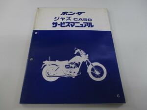 中古 ホンダ 正規 バイク 整備書 ジャズ サービスマニュアル 正規 AC09 AC09E 配線図有り JAZZ CA50 tv 車検 整備情報