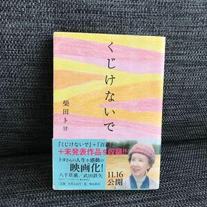 【最終処分】くじけないで 文庫版 柴田トヨ