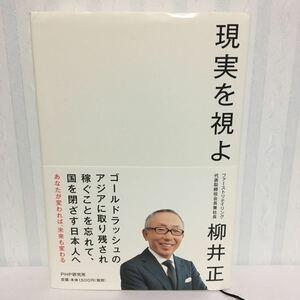 現実を視よ ファーストリテイリング 代表取締役会長兼社長 柳井正