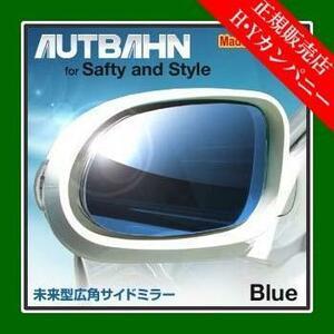 アウトバーン 広角 ドアミラー  LS F40系 ブルー 2006/09~2012/09