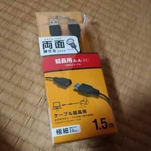 ☆エレコム USB延長ケーブル 延長 (USB A オス to USB A メス) 1.5m ブラック