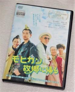 【即決DVD】モヒカン故郷に帰る 沖田修一 松田龍平 柄本明 前田敦子 もたいまさこ 千葉雄大