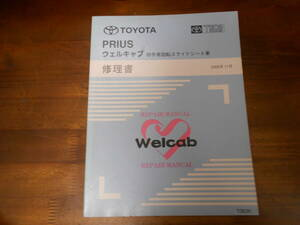 J0384 / PRIUS プリウス ウェルキャブ 助手席回転スライドシート車 修理書 2005-11