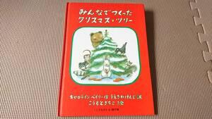 *絵本『みんなでつくったクリスマス・ツリー』キャロライン・ベイリー / うえさわけんじ / こうもとさちこ