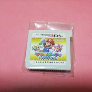 送料無料 3DS マリオパーティ スターラッシュ ソフトのみ