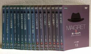 送料無料 13巻セット メグレ警視 / フランス作品 / 出演: ブリュノ・クレメール / ※巻数抜けあり DVD