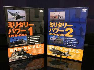 ミリタリー・パワーDVD-BOX1、2セット