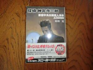 初版貴重品■探偵 神宮寺三郎■新宿中央公園殺人事件AD2000
