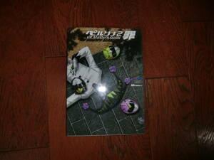 初版■アスペクト■ペルソナ2罪公式Master Guide