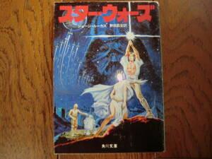 ■ジョージルーカス■角川文庫版スターウォーズ昭和53年5月30日初版