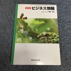 ビジネス情報 東京法令出版