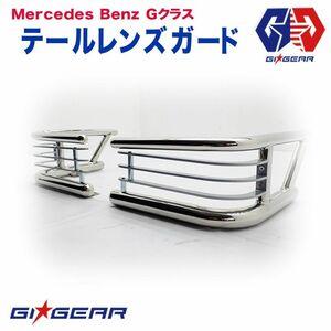 GI★GEAR オフロード テールライトガード テールレンズガード Mercedes Benz メルセデス ベンツ Gクラス W463 ゲレンデ パーツ ガード