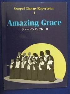 5010 Sheet Music ★ Gospel Chorus Repertoire 1 Amazing Grace