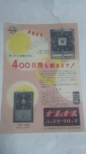 昭和レトロ ナショナルバッテリークロックのチラシ