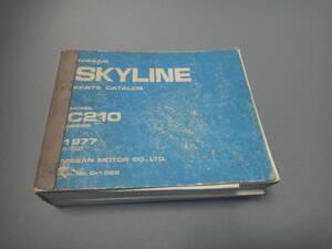 日産 SKYLINE スカイライン C210  パーツカタログ  旧車 希少