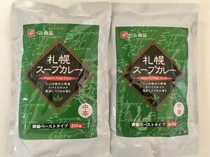 ★激安 業務用 札幌スープカレー中辛(1袋600g) 2袋セット!