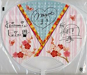 "...., Utsunomiya .., small Izumi eli/ ""uchiwa"" fan [20331-A09]"