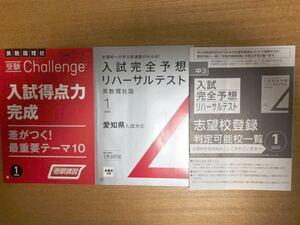 送料込!愛知県 受験チャレンジ(ベネッセ)入試得点力完成入試完全予想 リハーサルテスト 2020年1月号5教科