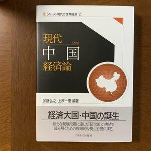 現代中国経済論 シリーズ・現代の世界経済 2 著者加藤 弘之 編著 上原 一慶 編著