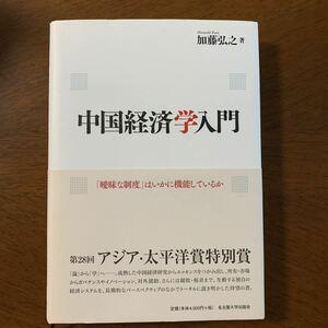 中国経済学入門: 「曖昧な制度」はいかに機能しているか 初版発行: 2016年3月 著者: 加藤弘之