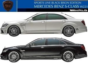 【M's】W221 ベンツ Sクラス 前期/後期(2005y-2013y)WALD Black Bison サイドステップ 左右//FRP BENZ AMG ヴァルド バルド エアロ