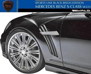 【M's】ベンツ AMG W221 Sクラス(2005y-2013y)WALD Black Bison スポーツフェンダーダクト V2//FRP 前期 後期 ヴァルド バルド エアロ