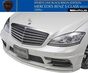 【M's】W221 Sクラス 後期(2009y-2013y)WALD Black Bison フロントバンパースポイラー//ベンツ FRP ヴァルド バルド エアロ LEDランプ