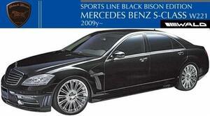 【M's】W221 Sクラス 後期(2009y-2013y)WALD Black Bison エアロ 3点キット//ベンツ FRP ヴァルド バルド ブラックバイソン エアロ