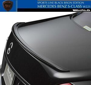 【M's】W221 Sクラス(2005y-2013y)WALD Black Bison トランクスポイラー//ベンツ AMG FRP 前期 後期 ヴァルド バルド エアロ ウイング