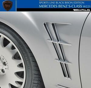 【M's】ベンツ AMG W221 Sクラス(2005y-2013y)WALD Black Bison スポーツフェンダーダクト V1//FRP 前期 後期 ヴァルド バルド エアロ