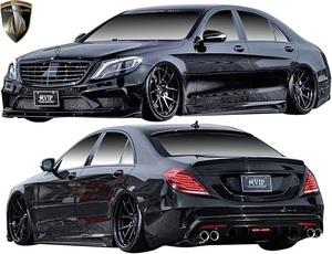 【M's】W222 Sクラス LONG (2013-) AIMGAIN 純VIP タイプ2 フルキット 3点//FRP+カーボン エイムゲイン エアロ フルエアロ エアロキット