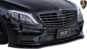 【M's】W222 Sクラス (2013-) AIMGAIN 純VIP タイプ2 フロントバンパー (3P)//FRP製 未塗装 エイムゲイン エアロ バンパー