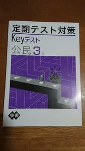 定期テスト対策 Key Test 公民3年(東京書籍用) 送料込み