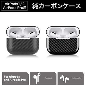AirPods Pro専用ケース 純カーボン99%使用 エアポッズ専用ケース ブラック黒/艶消し/マット