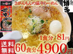 大特価 まとめ買い 御徳用 60食分 ¥4900 九州 ラーメン 激レア さがんもんの 激からとんこつ ラーメン  うまかぞー