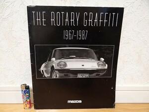 非売品 MAZDA THE ROTARY GRAFFITI 1967-1987 マツダ コスモ サバンナ RX-7 ロータリー カタログ 旧車 街道レーサー 当時物