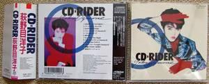 荻野目洋子♪CD品質保証♪CD-RIDER