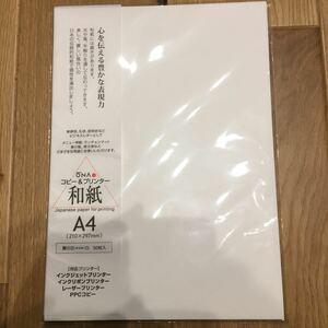 大直 コピー用紙 和紙 簀の目 白 A4 50枚