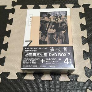 演技者。Vol.7〈初回限定版・4枚組〉 新品未開封  DVDBOX