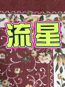 "* handmade ""uchiwa"" fan * character only * wistaria .. star * large west . star * Yokohama . star"