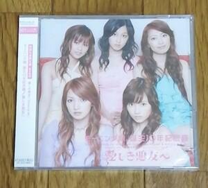 モーニング娘。誕生10年記念隊 / 愛しき悪友へ (初回生産限定盤)    シングルCD+DVD