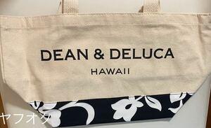 送料込 DEAN&DELUCA ディーン&デルーカ ディーンアンドデルーカ ハワイ ロイヤルハワイアンセンター店 限定 トートバッグ