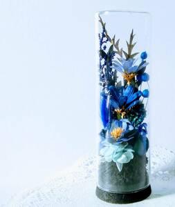 ●幻想的ブルー ブルー系テラリウム 円柱形 ロングボトル●