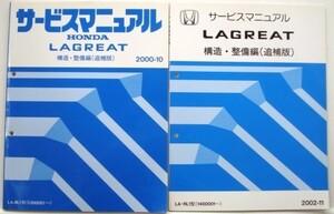 LAGREAT LA-RL1/1200001- 構造・整備編3冊