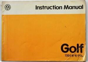 VW GOLF 1984 オーナーズマニュアル日本語版
